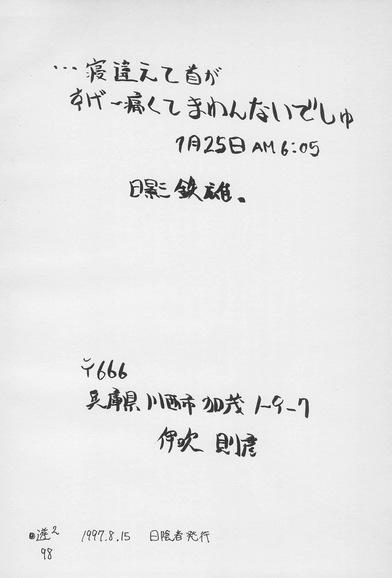 Yuu 2 97