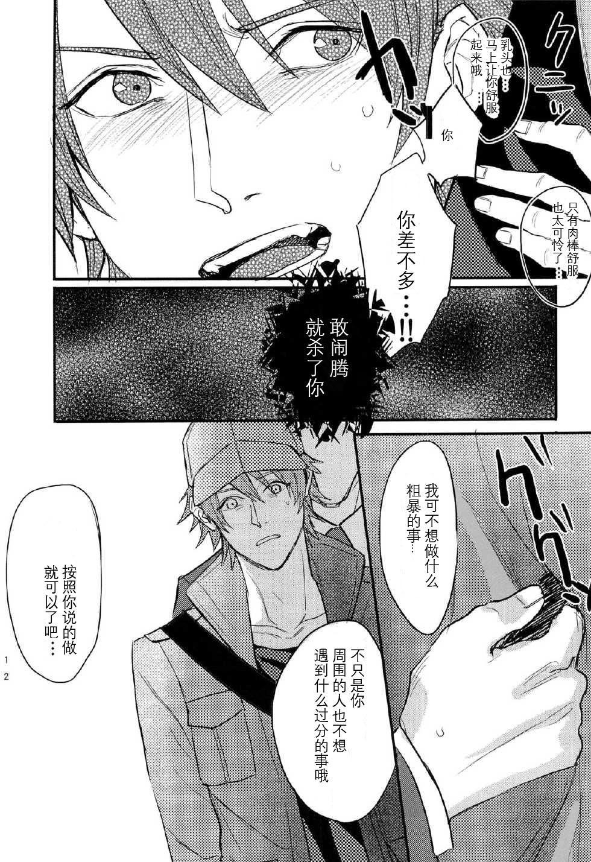 Ittoki Otoya-kun ga Mob ni Okasareru Hon 11