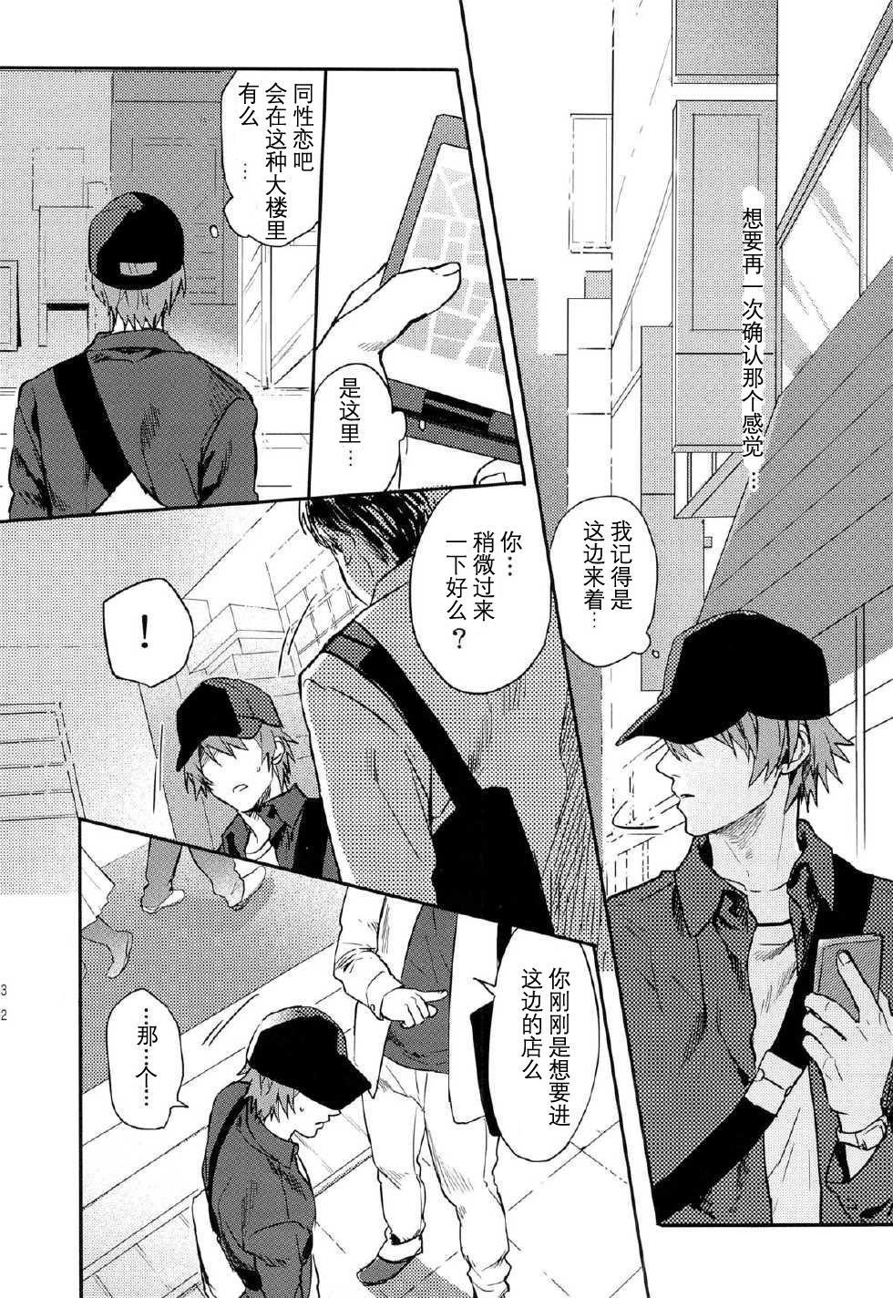 Ittoki Otoya-kun ga Mob ni Okasareru Hon 30