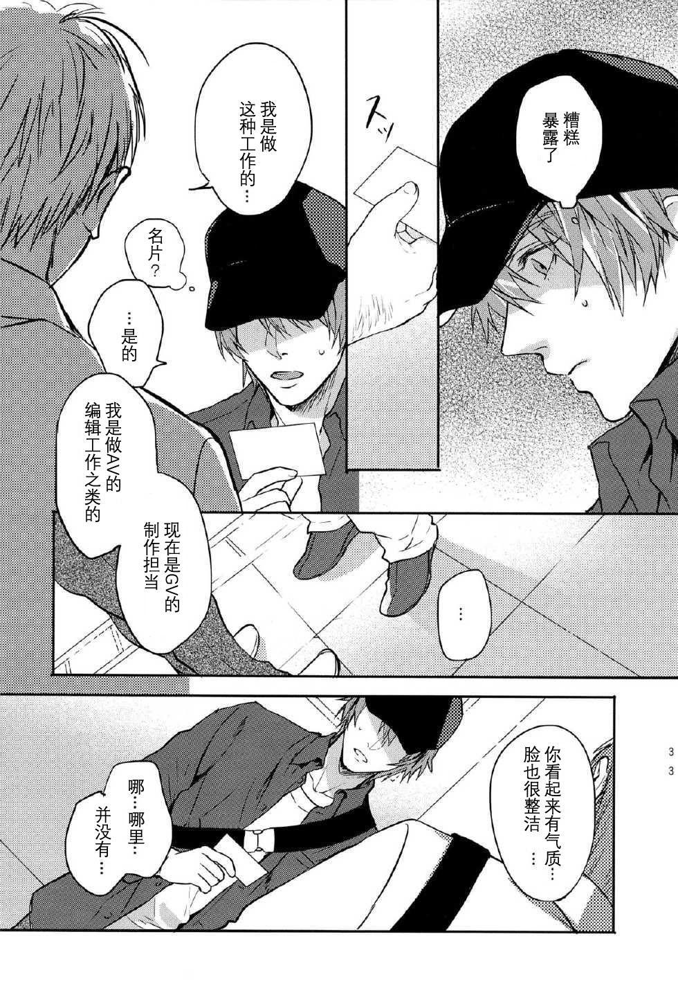 Ittoki Otoya-kun ga Mob ni Okasareru Hon 31