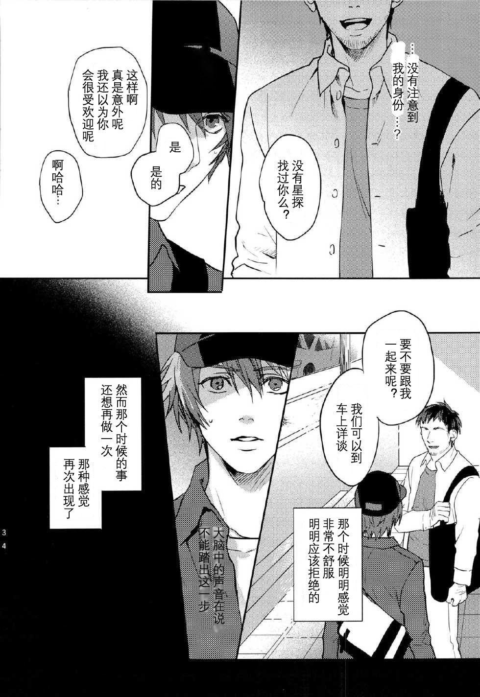 Ittoki Otoya-kun ga Mob ni Okasareru Hon 32