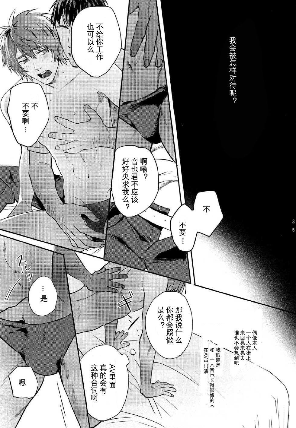 Ittoki Otoya-kun ga Mob ni Okasareru Hon 33