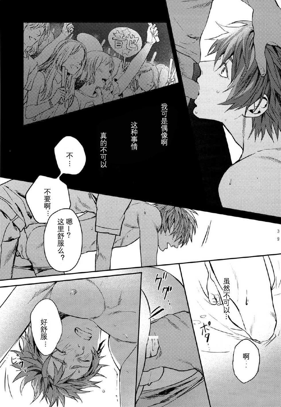Ittoki Otoya-kun ga Mob ni Okasareru Hon 37