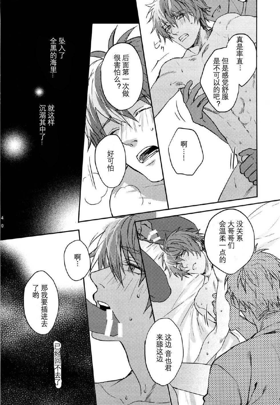 Ittoki Otoya-kun ga Mob ni Okasareru Hon 38
