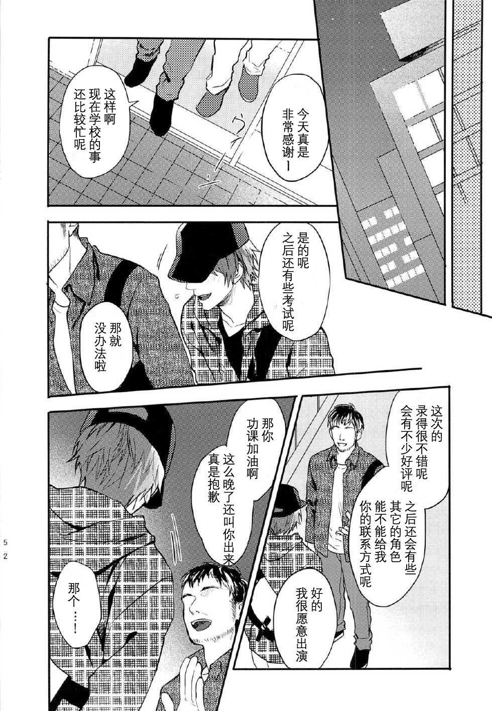 Ittoki Otoya-kun ga Mob ni Okasareru Hon 50