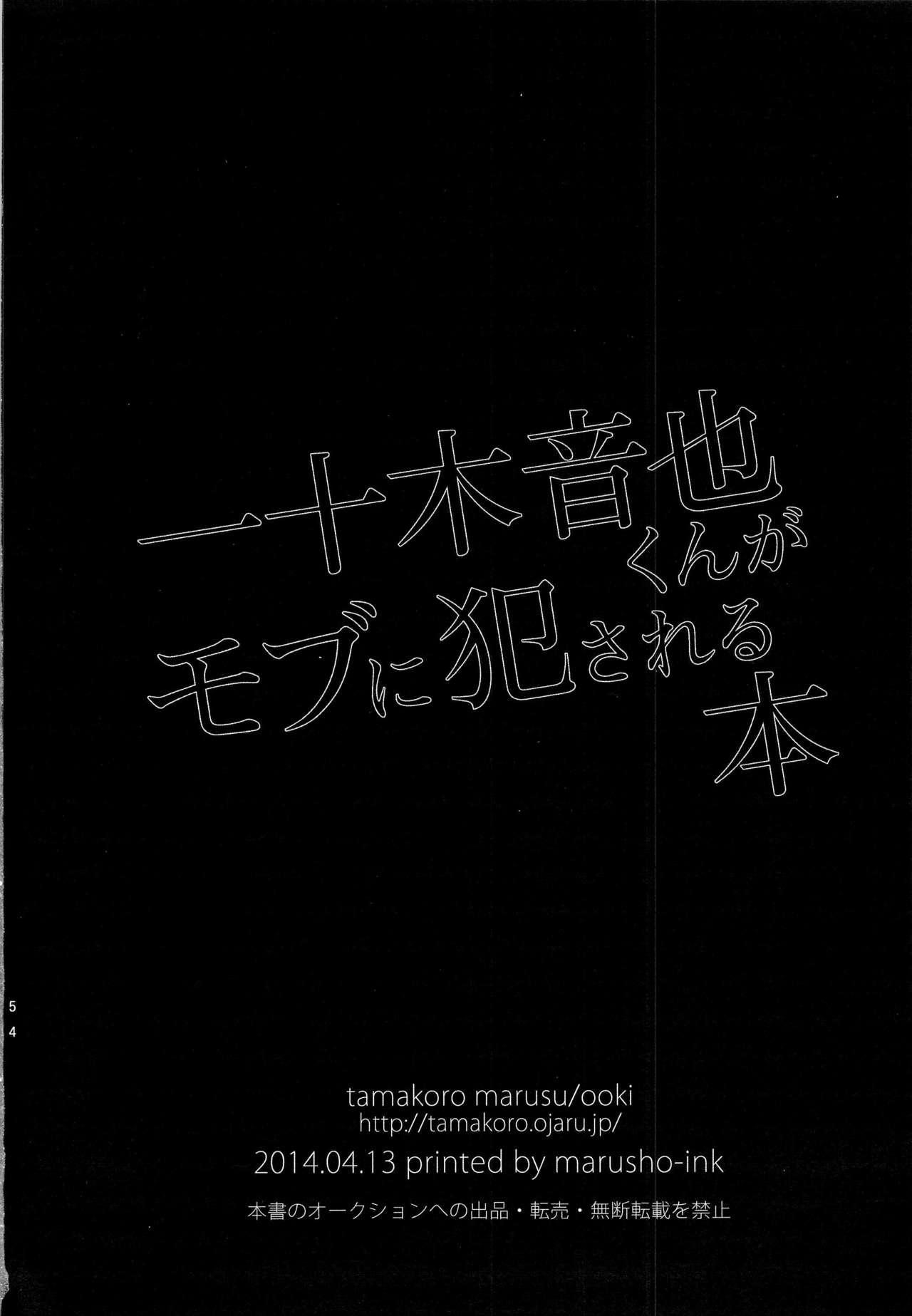 Ittoki Otoya-kun ga Mob ni Okasareru Hon 52