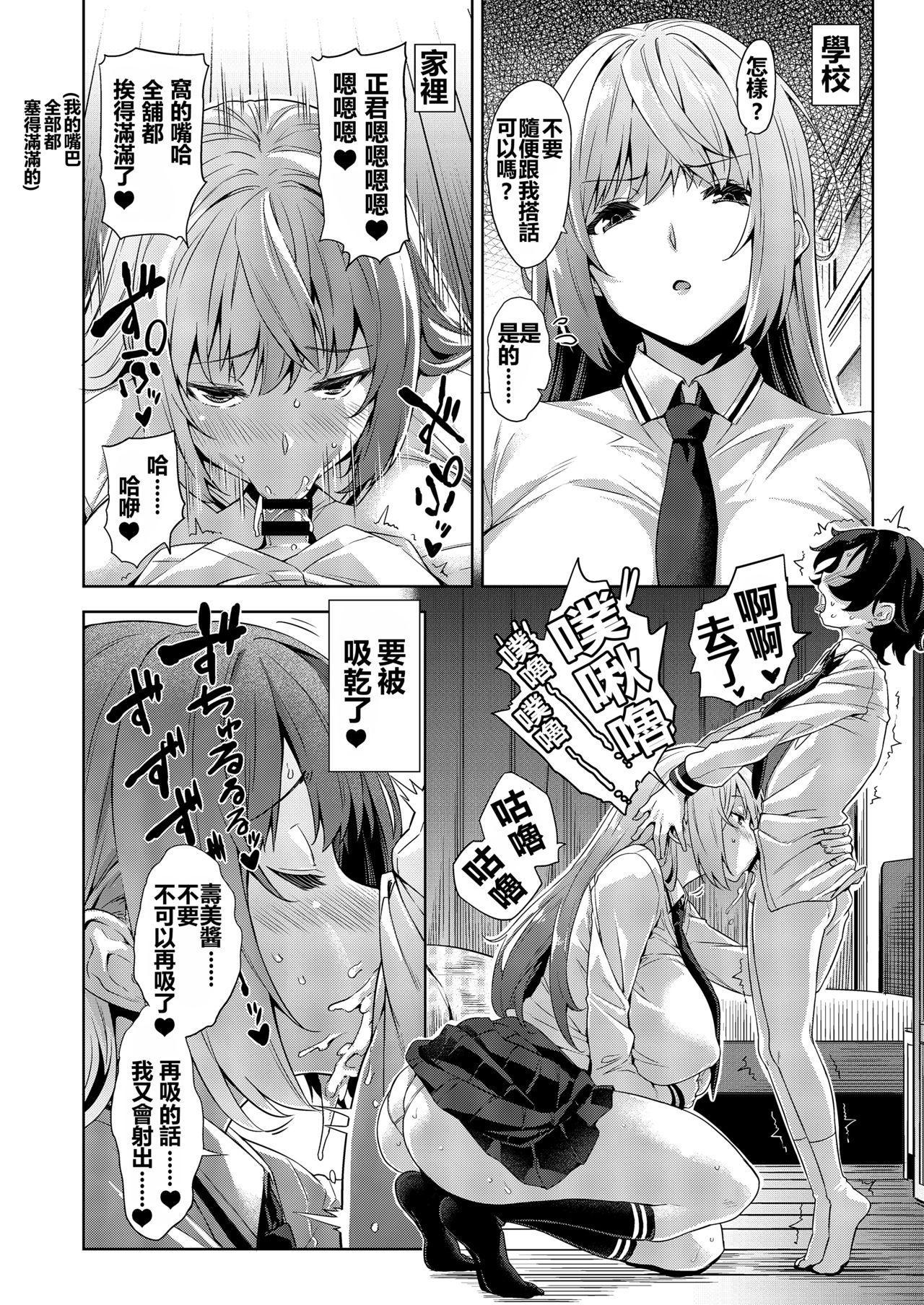 Gakkou to Bed ja Seihantai no, Okkina Kanojo. | 學校與床上的態度截然不同的、大隻馬女朋友。 14