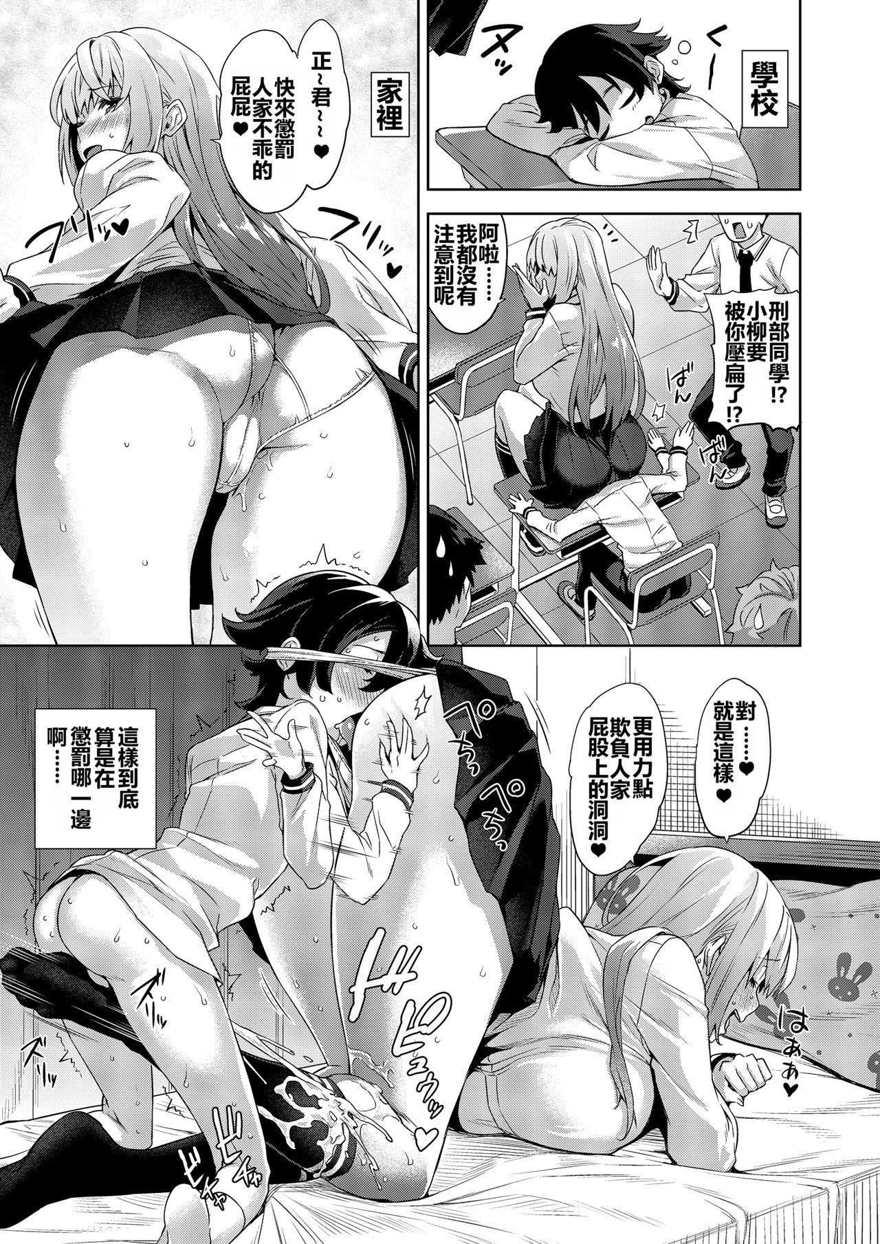 Gakkou to Bed ja Seihantai no, Okkina Kanojo. | 學校與床上的態度截然不同的、大隻馬女朋友。 15