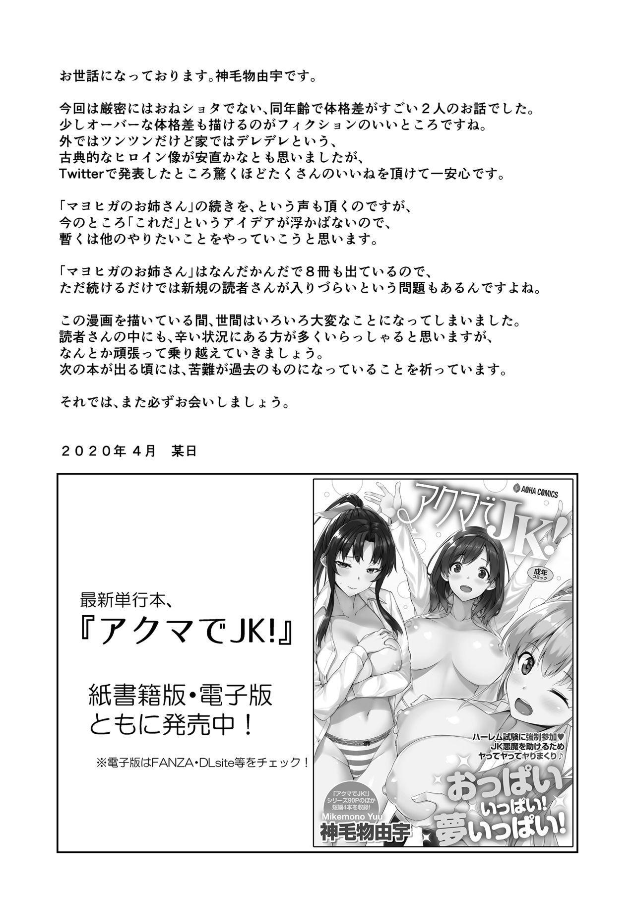 Gakkou to Bed ja Seihantai no, Okkina Kanojo. | 學校與床上的態度截然不同的、大隻馬女朋友。 25