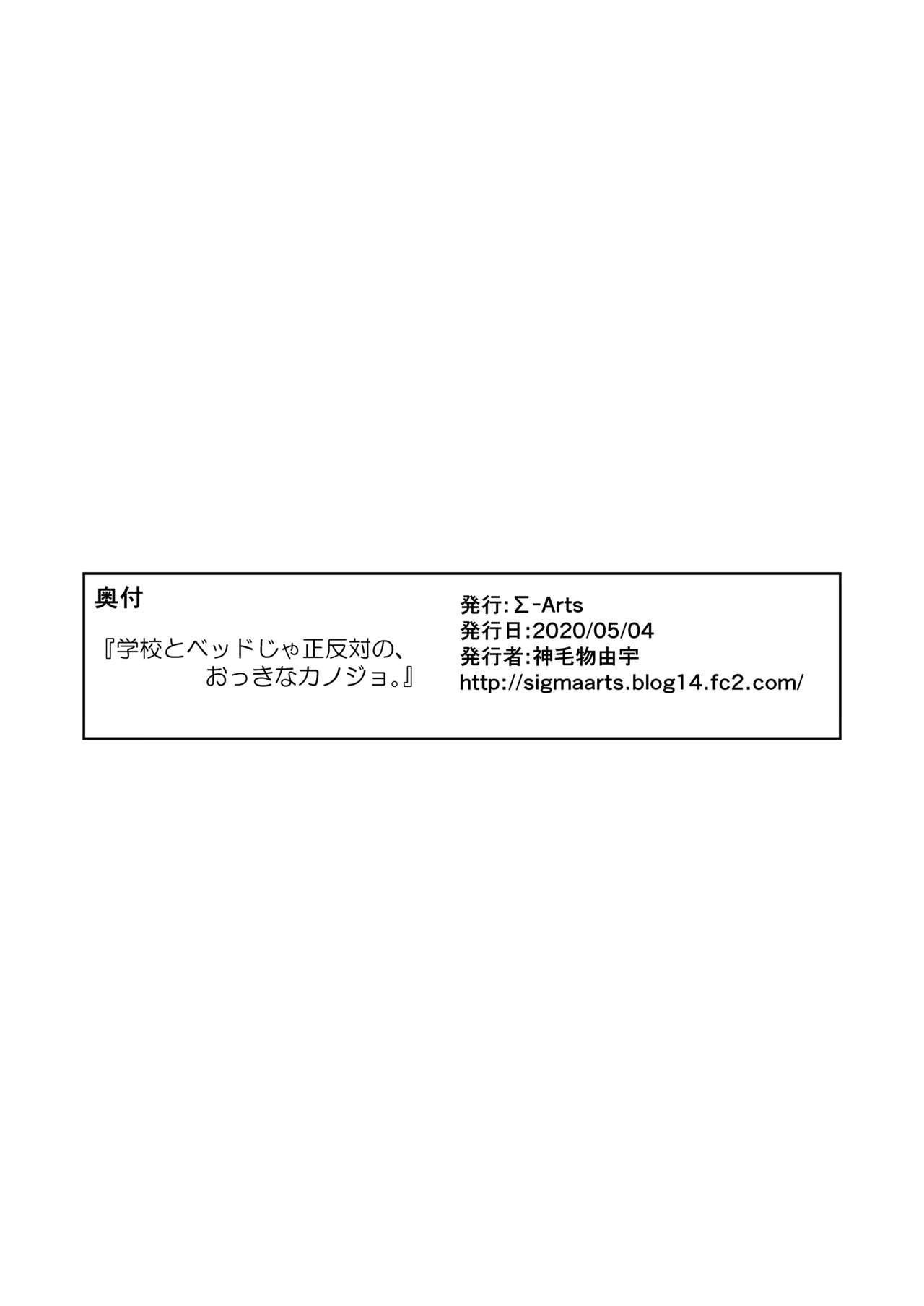 Gakkou to Bed ja Seihantai no, Okkina Kanojo. | 學校與床上的態度截然不同的、大隻馬女朋友。 26