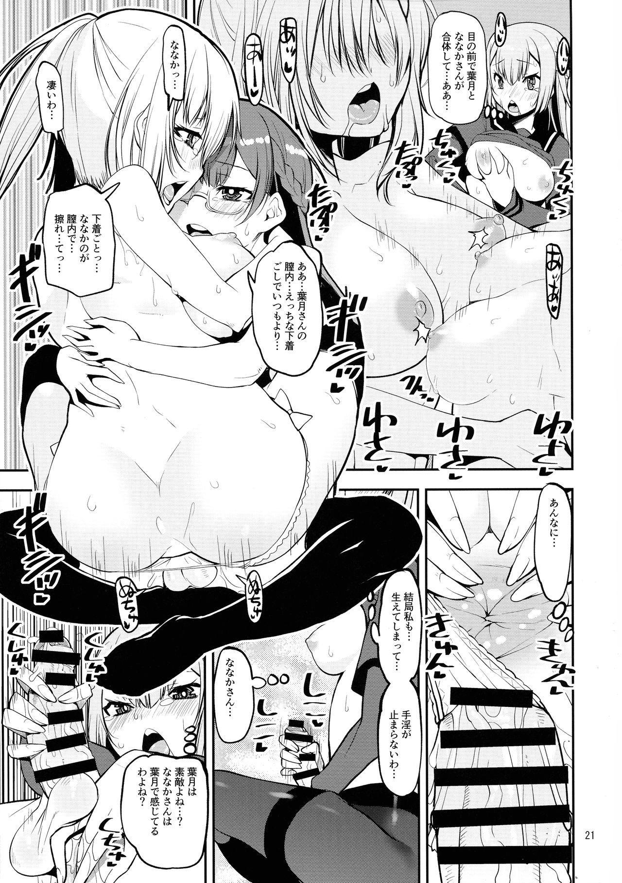 Yusayusa Anekano Sandwich 19