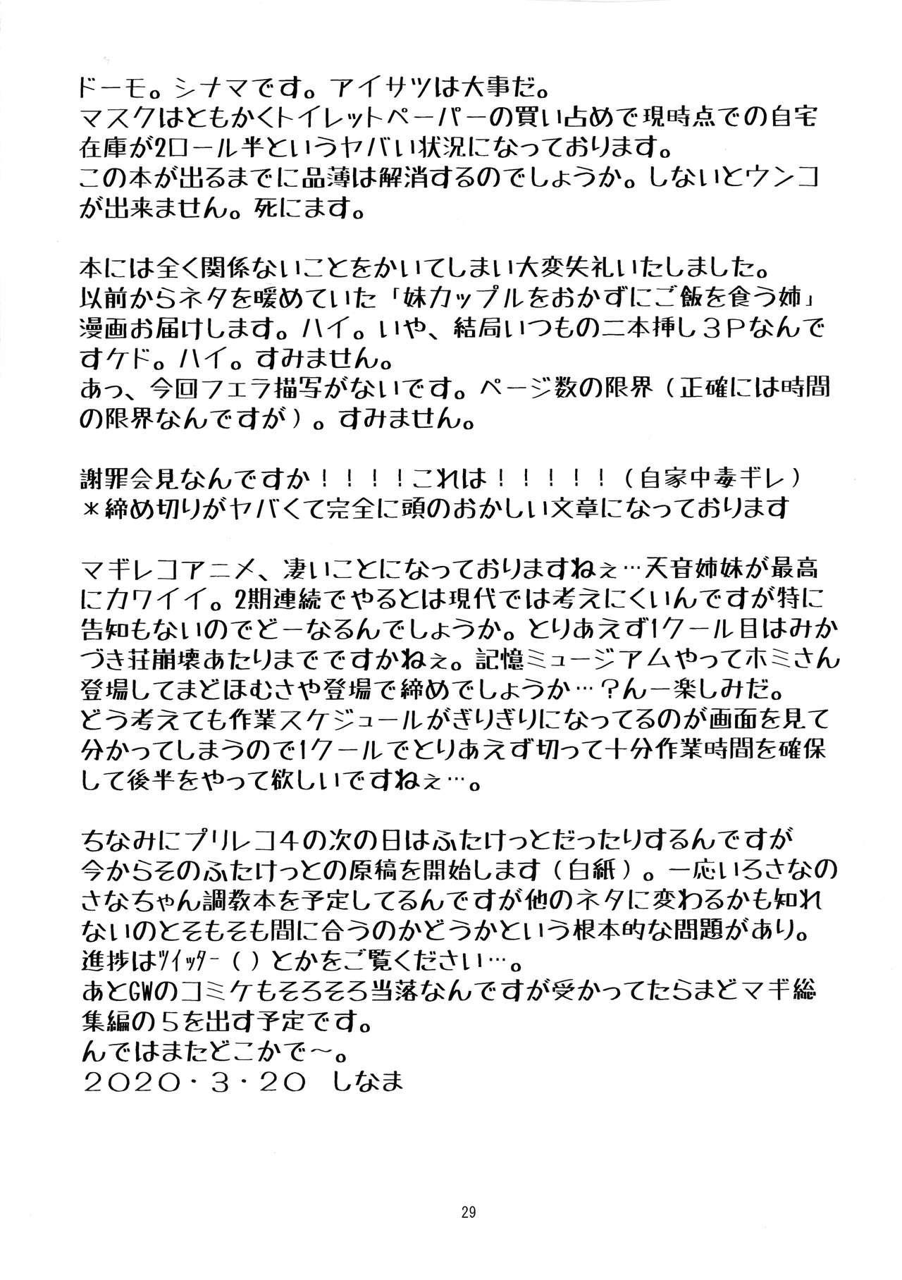 Yusayusa Anekano Sandwich 27