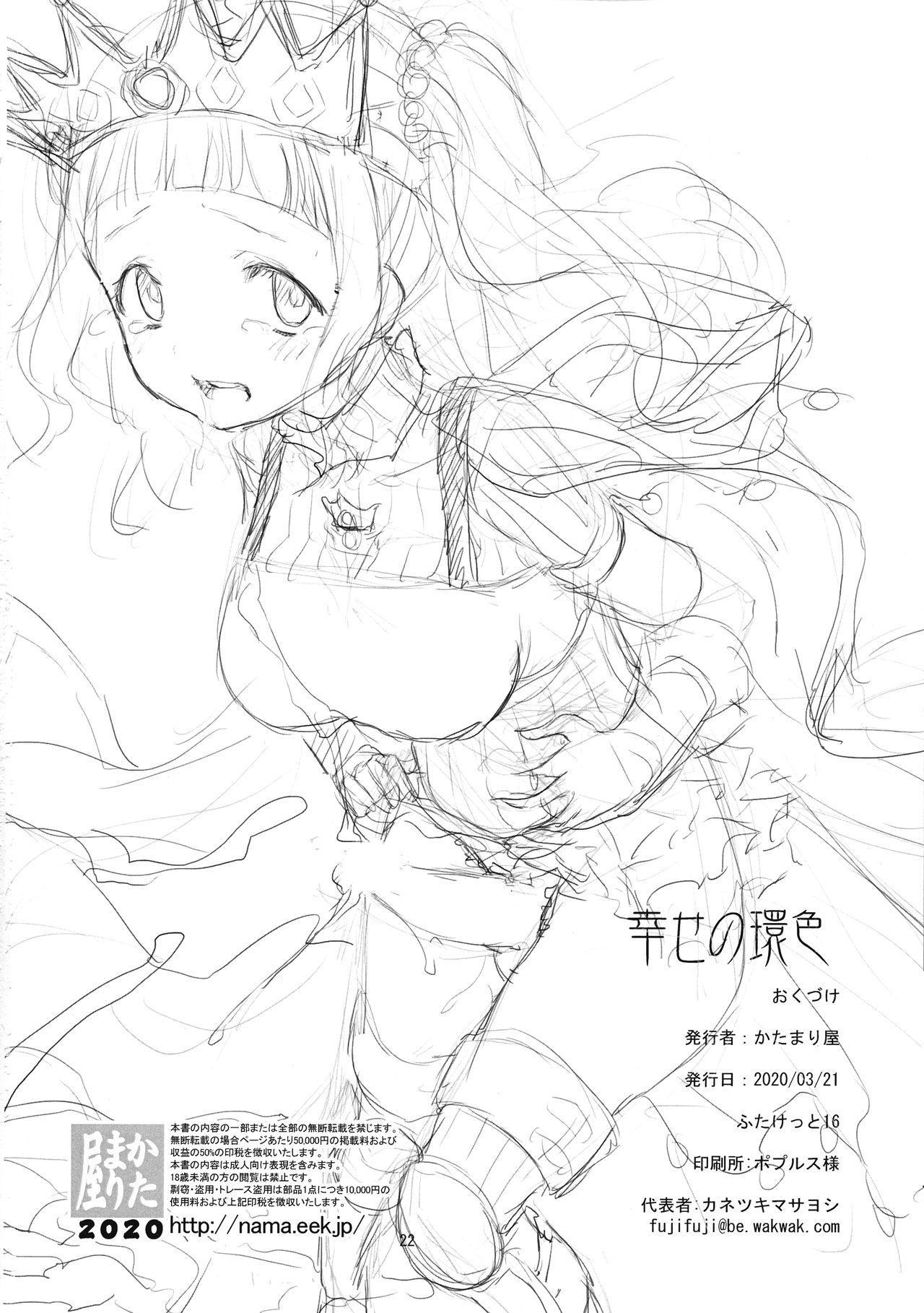 Shiawase no wa-iro 20