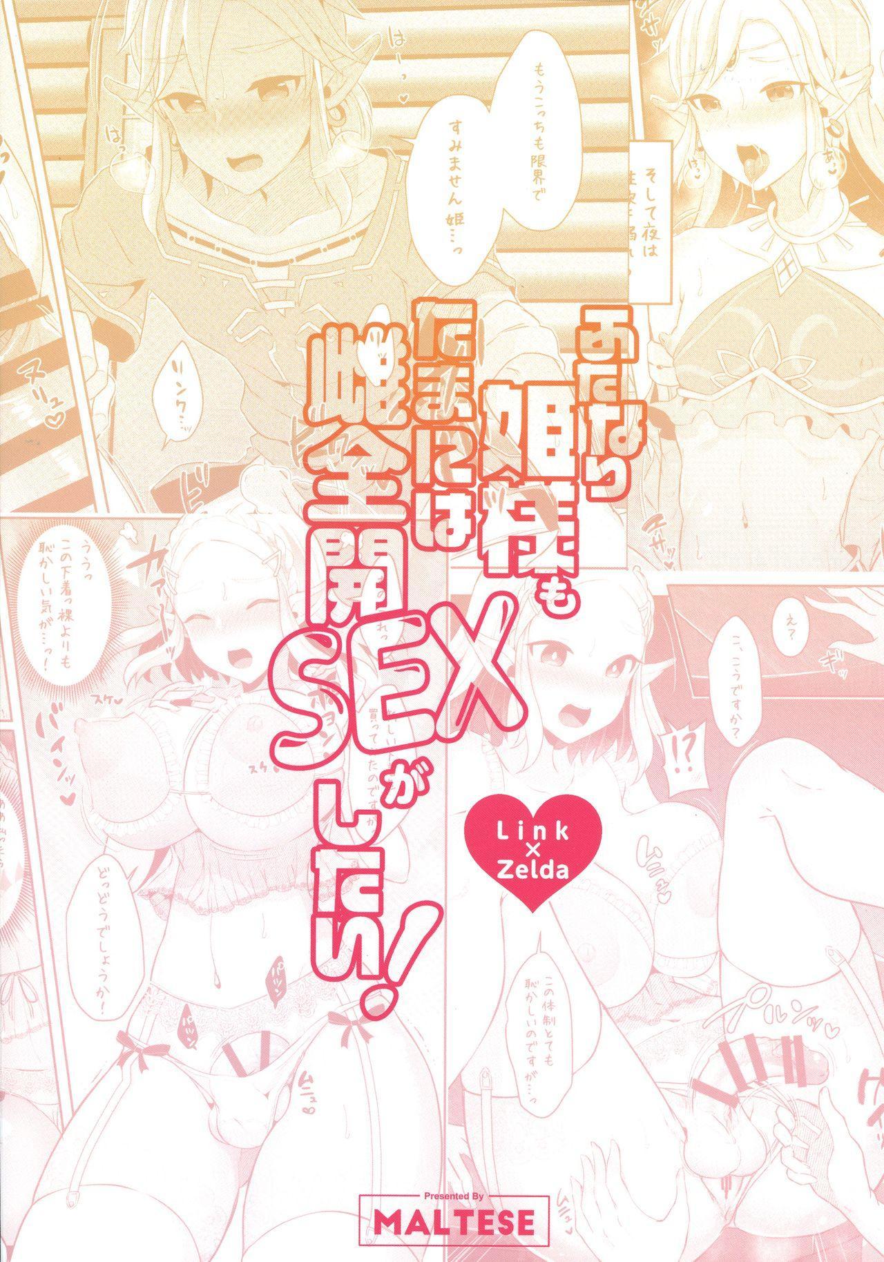 Futanari Hime-sama mo Tamani wa Mesu Zenkai SEX ga shitai! 1