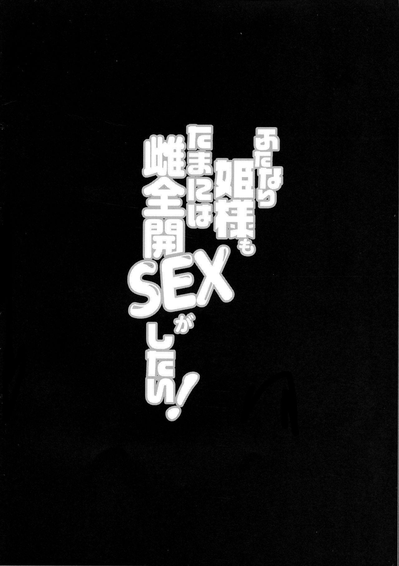 Futanari Hime-sama mo Tamani wa Mesu Zenkai SEX ga shitai! 19