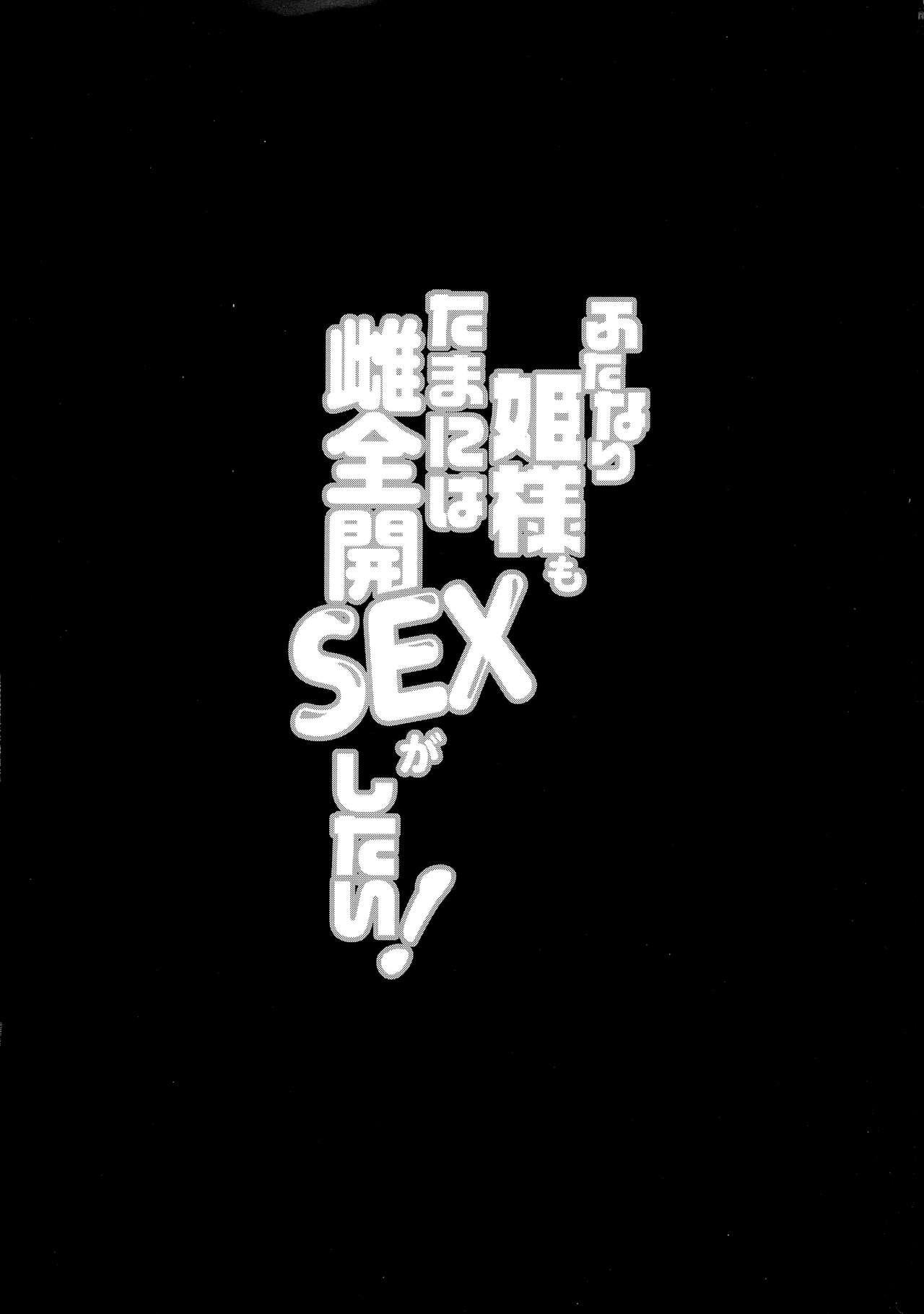Futanari Hime-sama mo Tamani wa Mesu Zenkai SEX ga shitai! 3