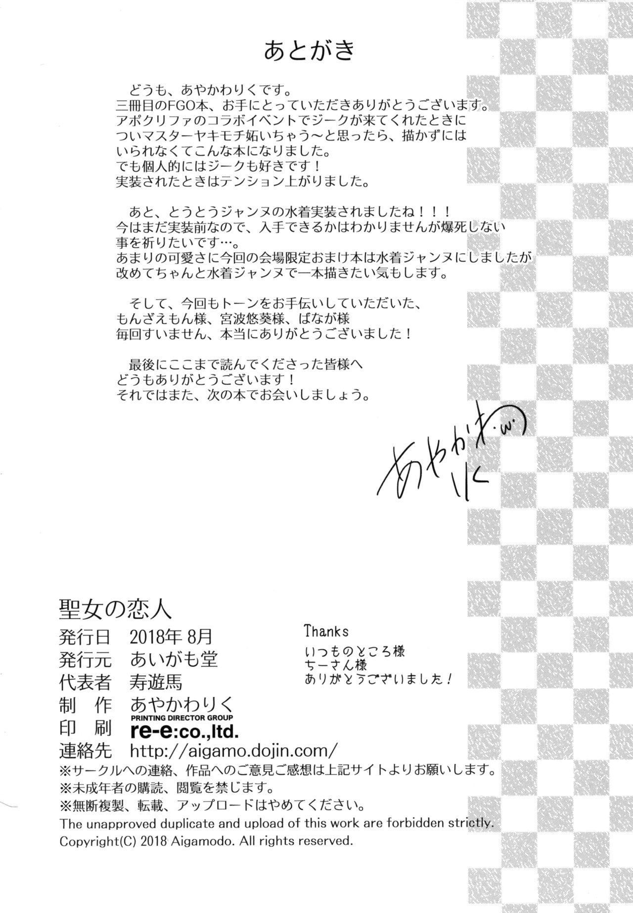 Seijo no Koibito 37