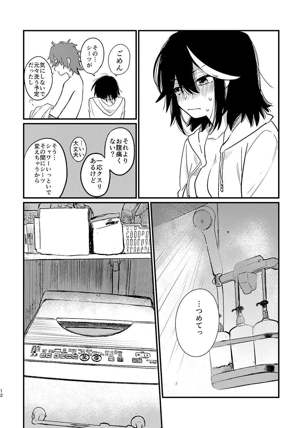 [Nomigoro. (320)] 7-gatsu 20-ka (Kill la Kill) [Digital] 10