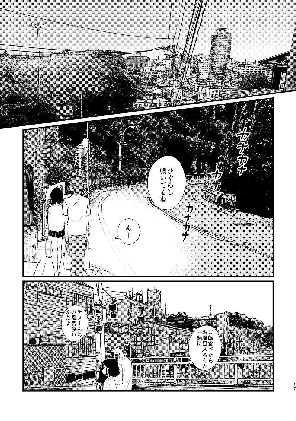 [Nomigoro. (320)] 7-gatsu 20-ka (Kill la Kill) [Digital] 15