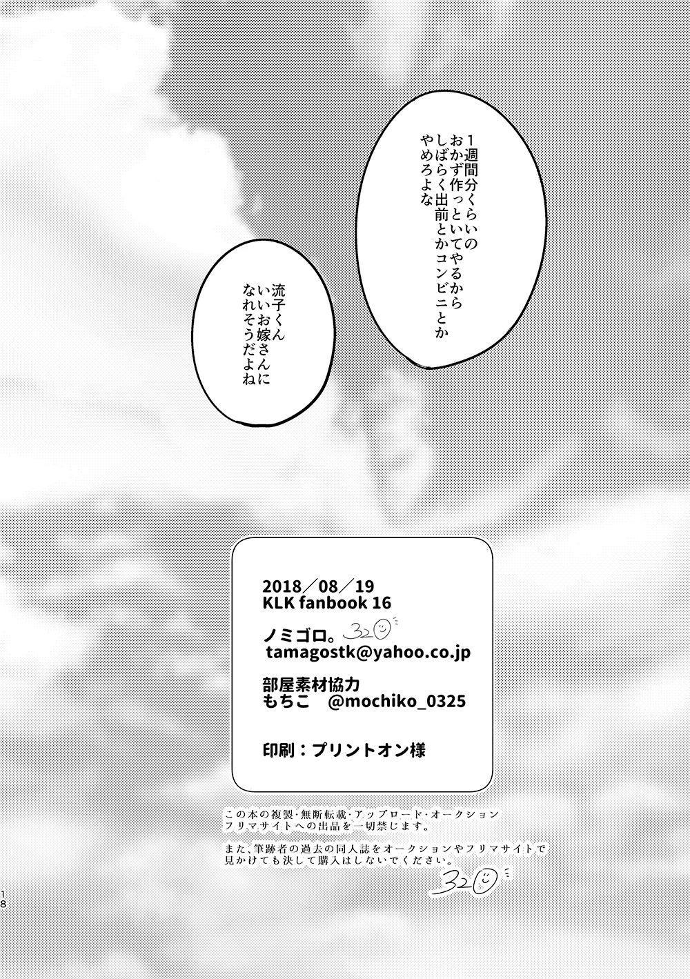 [Nomigoro. (320)] 7-gatsu 20-ka (Kill la Kill) [Digital] 16