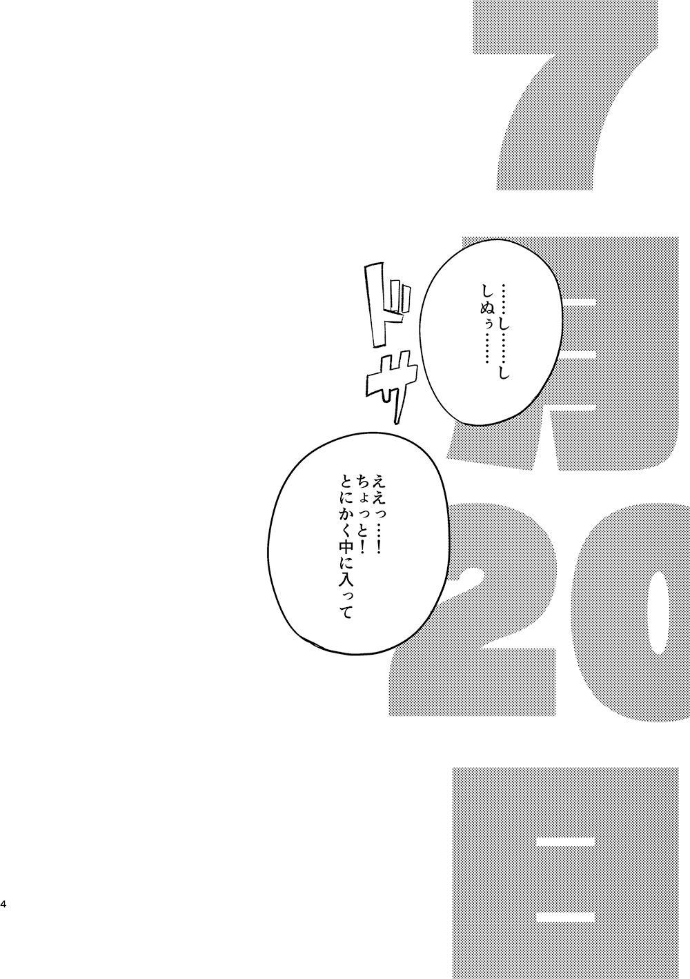[Nomigoro. (320)] 7-gatsu 20-ka (Kill la Kill) [Digital] 2