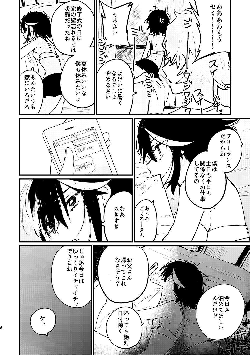 [Nomigoro. (320)] 7-gatsu 20-ka (Kill la Kill) [Digital] 4