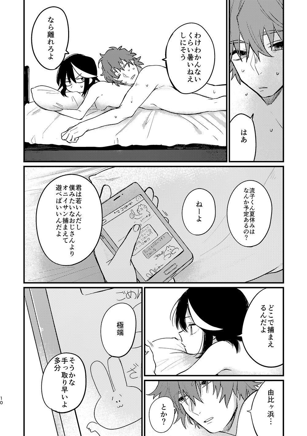 [Nomigoro. (320)] 7-gatsu 20-ka (Kill la Kill) [Digital] 8