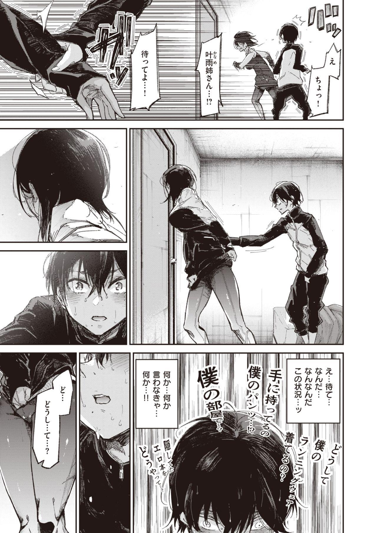 WEEKLY Kairakuten Vol.39 9