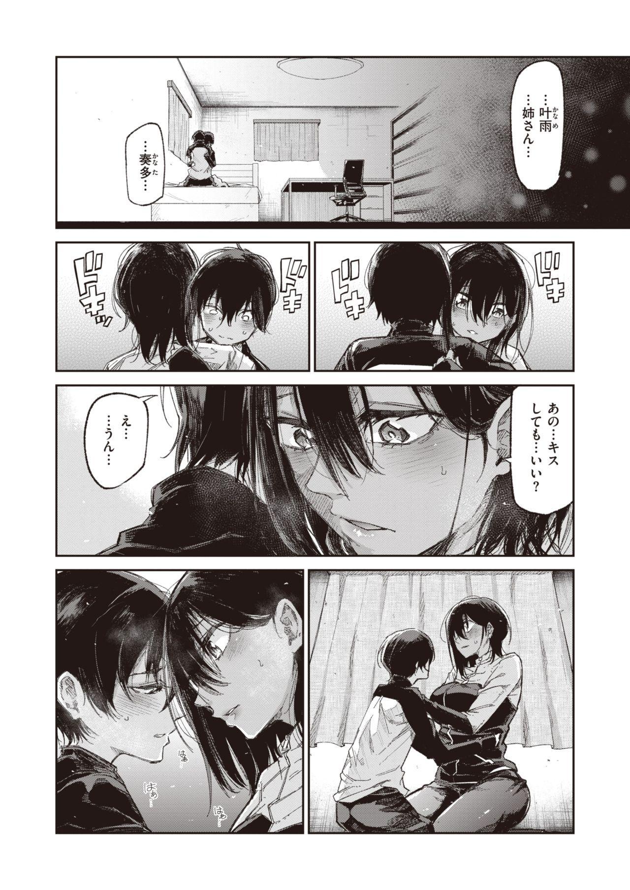 WEEKLY Kairakuten Vol.39 12