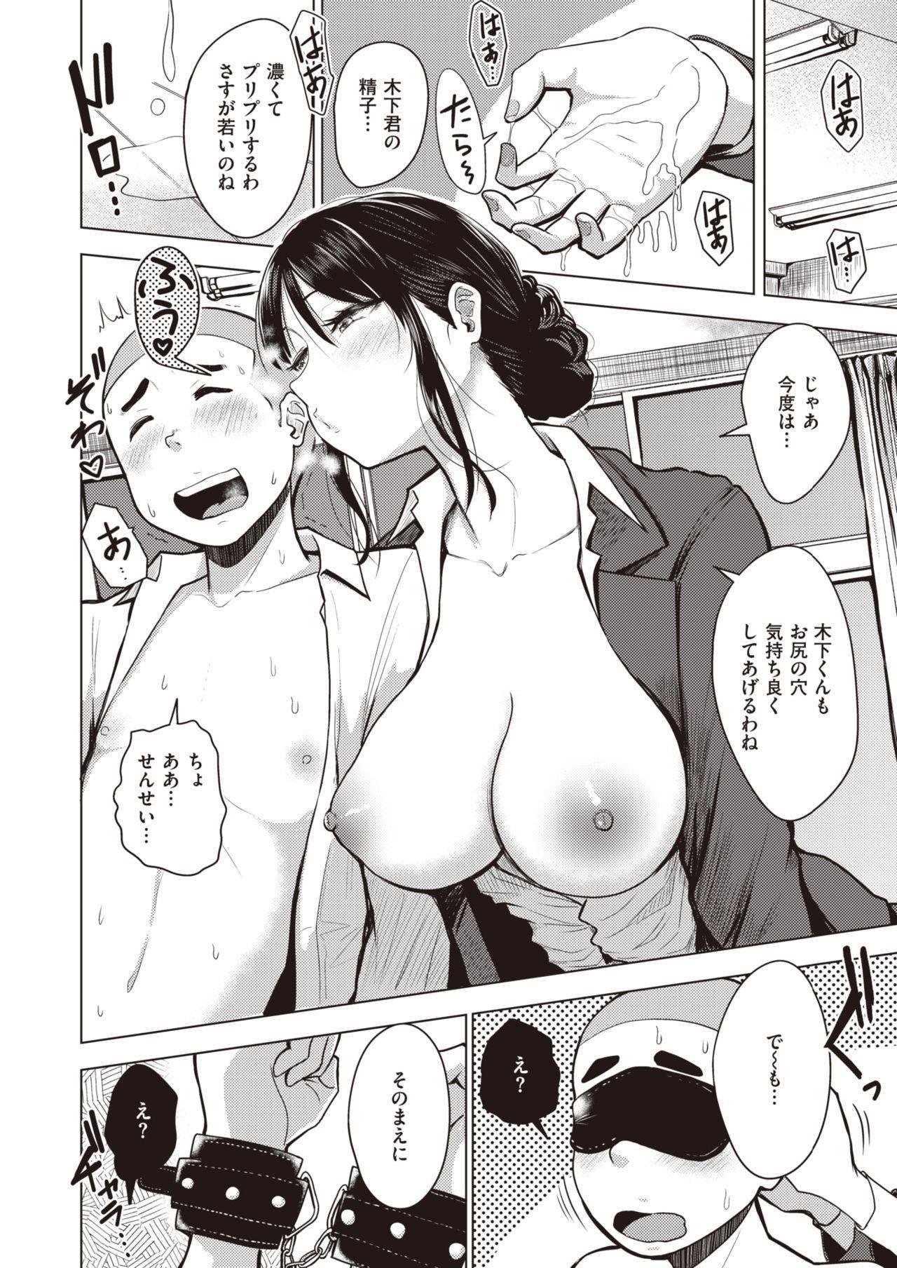 WEEKLY Kairakuten Vol.39 34