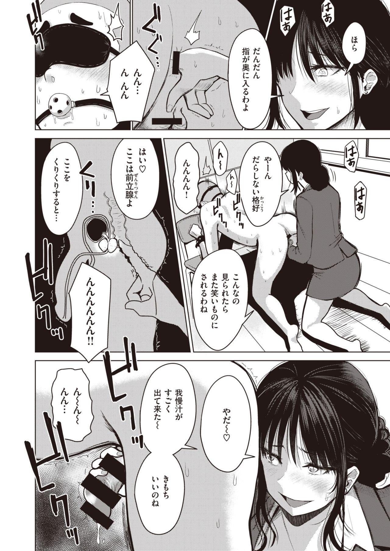 WEEKLY Kairakuten Vol.39 36