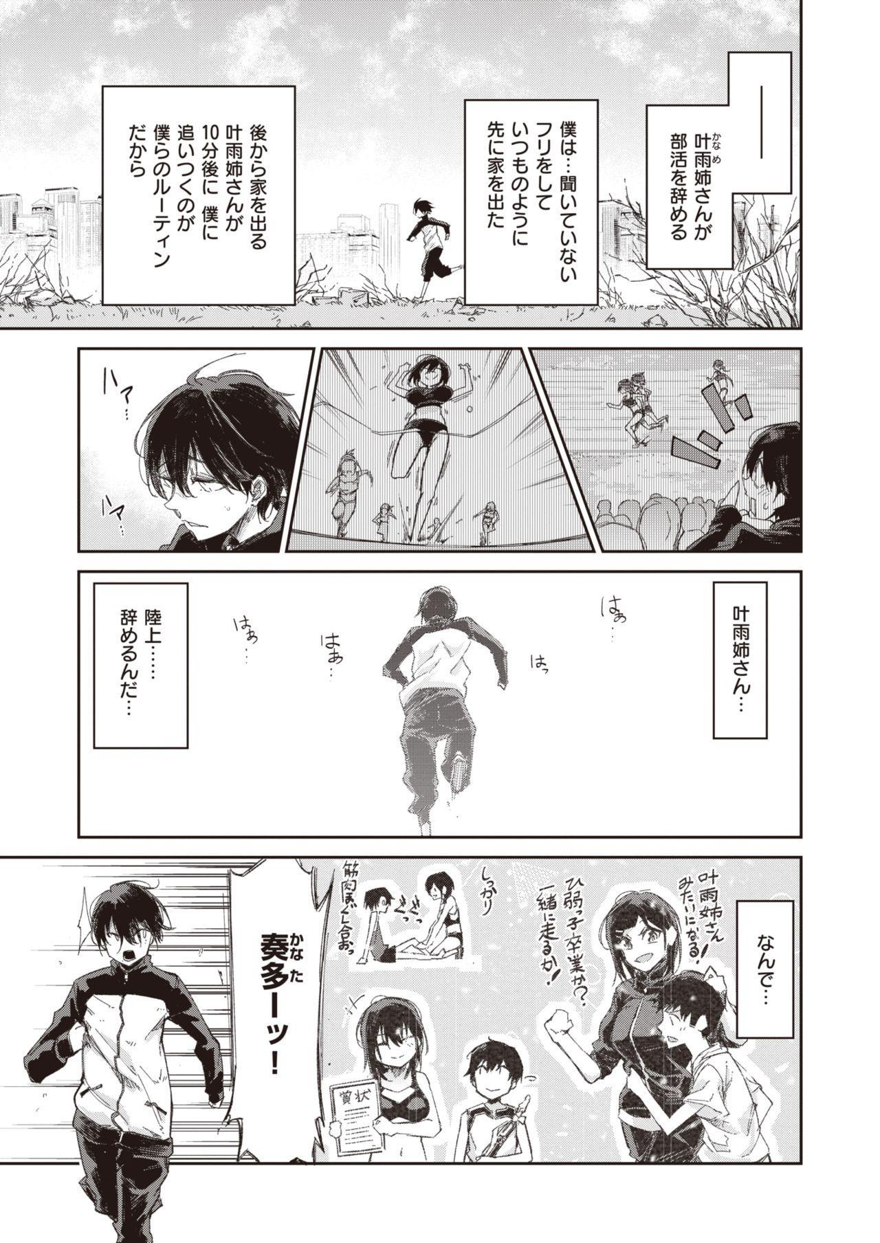 WEEKLY Kairakuten Vol.39 3