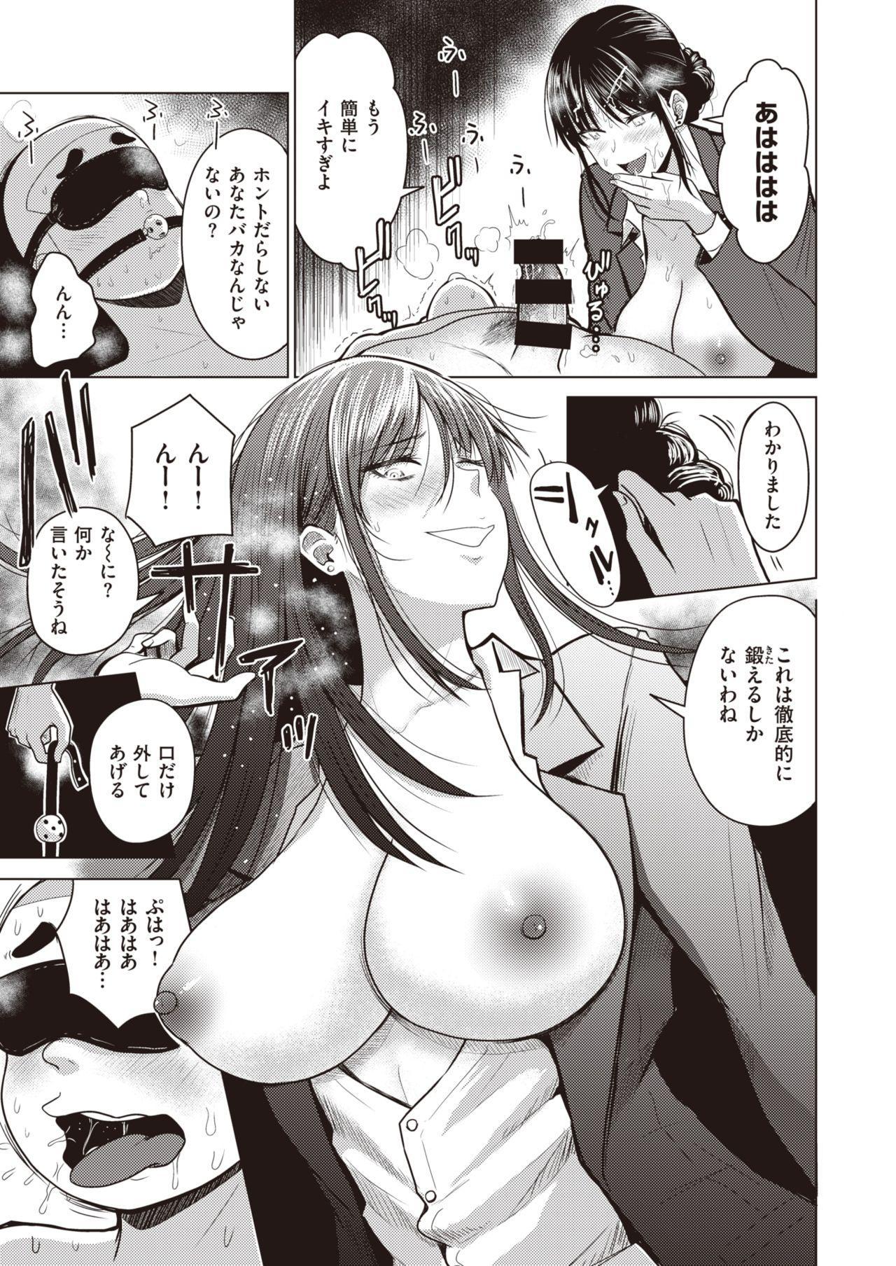 WEEKLY Kairakuten Vol.39 39