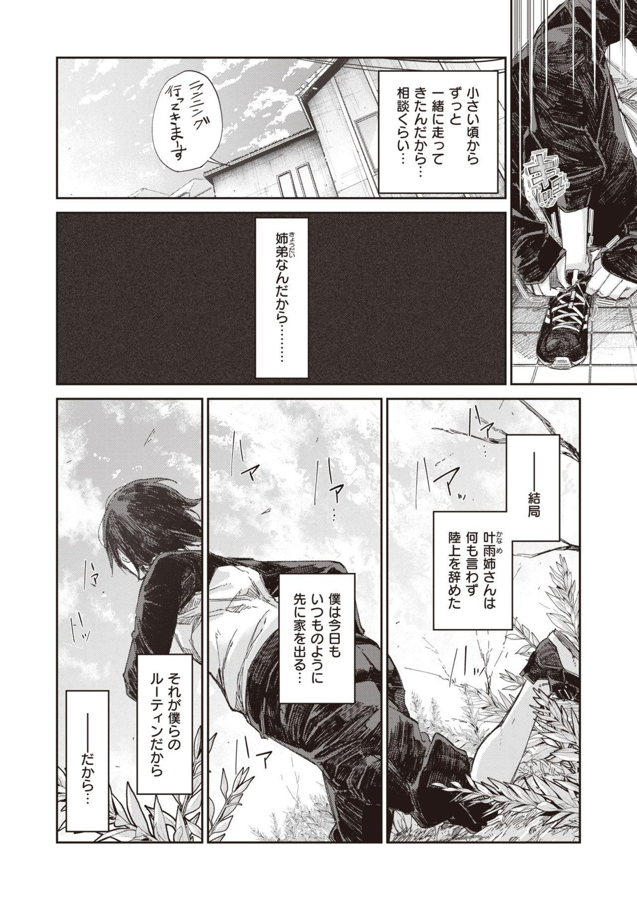 WEEKLY Kairakuten Vol.39 6