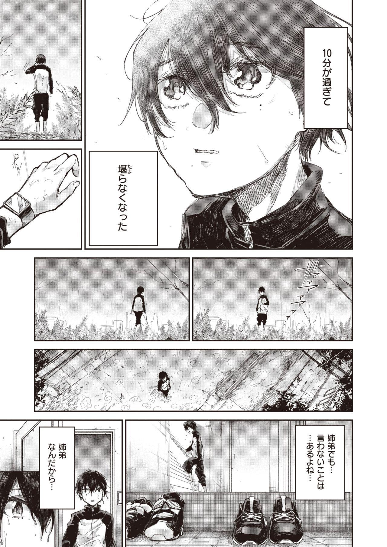 WEEKLY Kairakuten Vol.39 7
