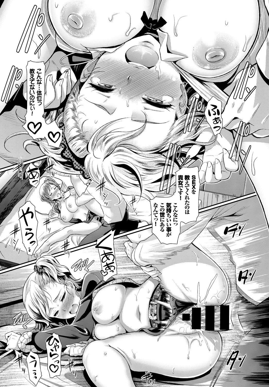 SEX Chuudoku! Majiyaba Chouzetsu Bitch! Vol. 4 Ge 14