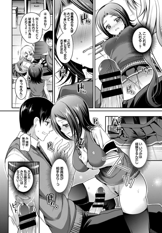 SEX Chuudoku! Majiyaba Chouzetsu Bitch! Vol. 5 11