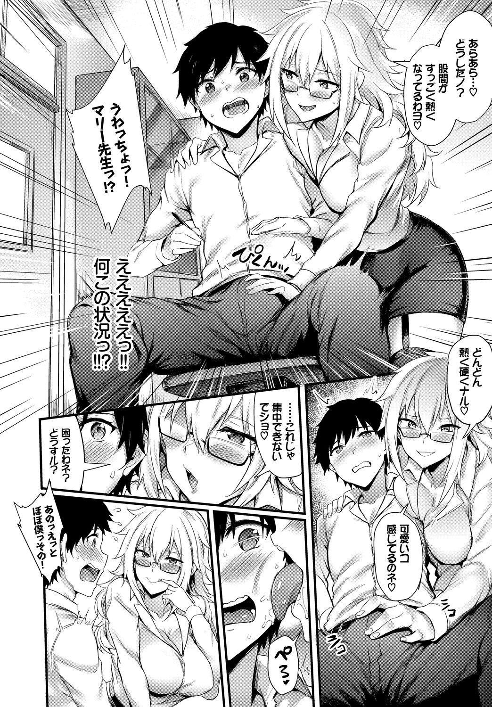 SEX Chuudoku! Majiyaba Chouzetsu Bitch! Vol. 5 27