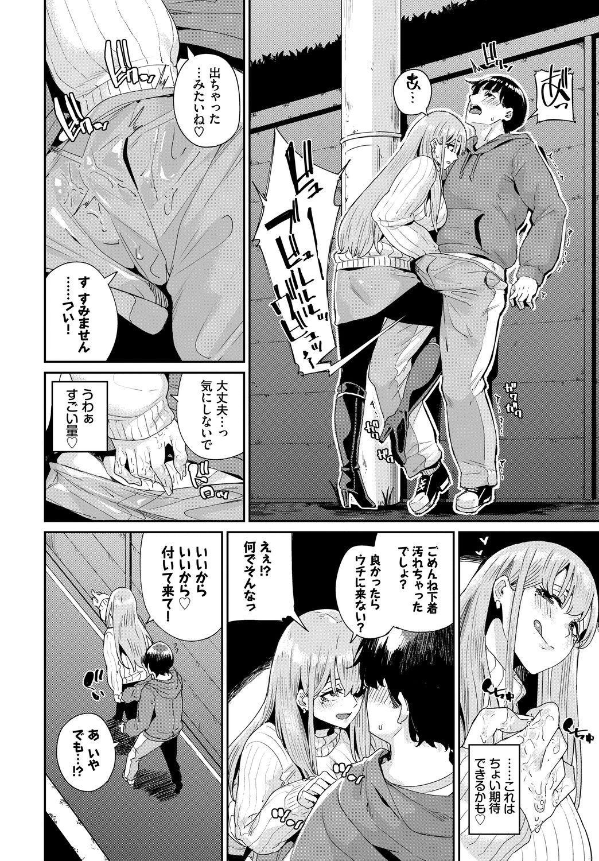 SEX Chuudoku! Majiyaba Chouzetsu Bitch! Vol. 5 65