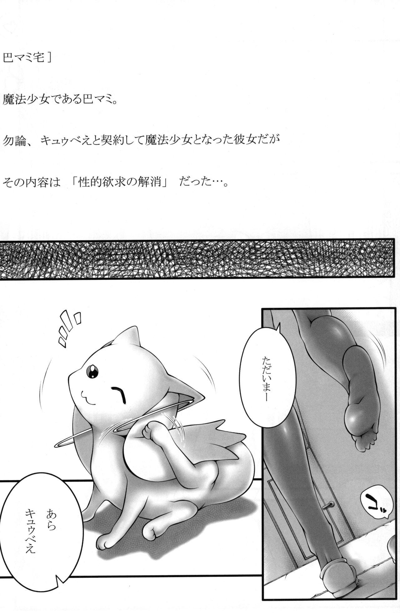 Mami-san to. 1