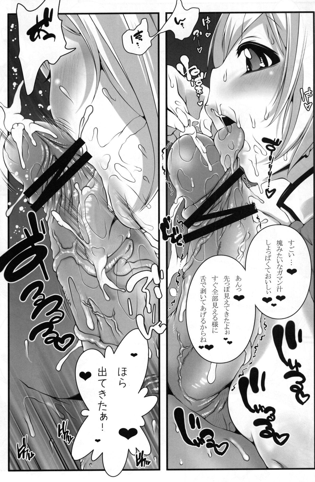 Mami-san to. 5