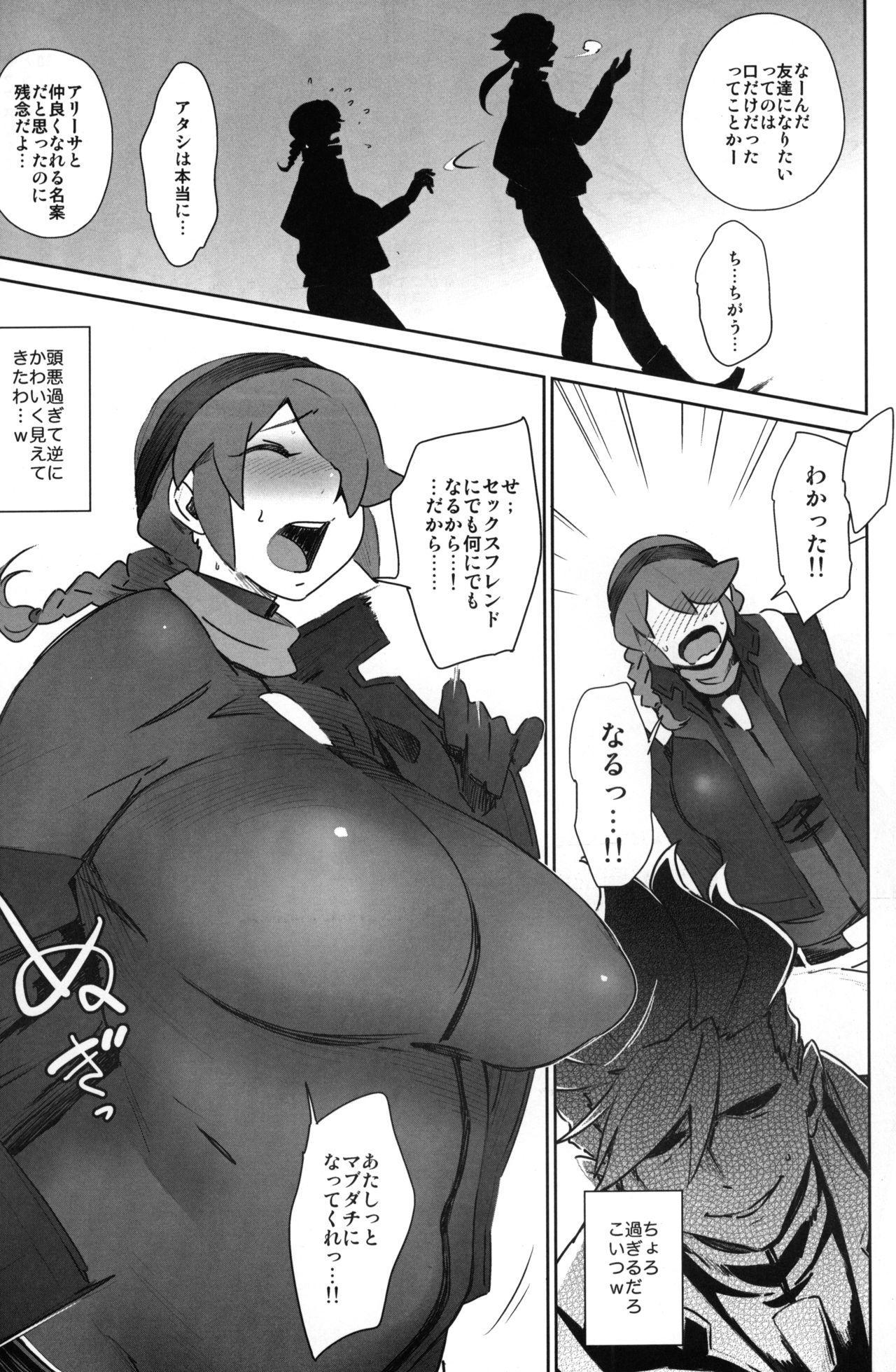 Abradeli Kamitaba No. 11 Otona no GundamAge 2 seX-rounder 3