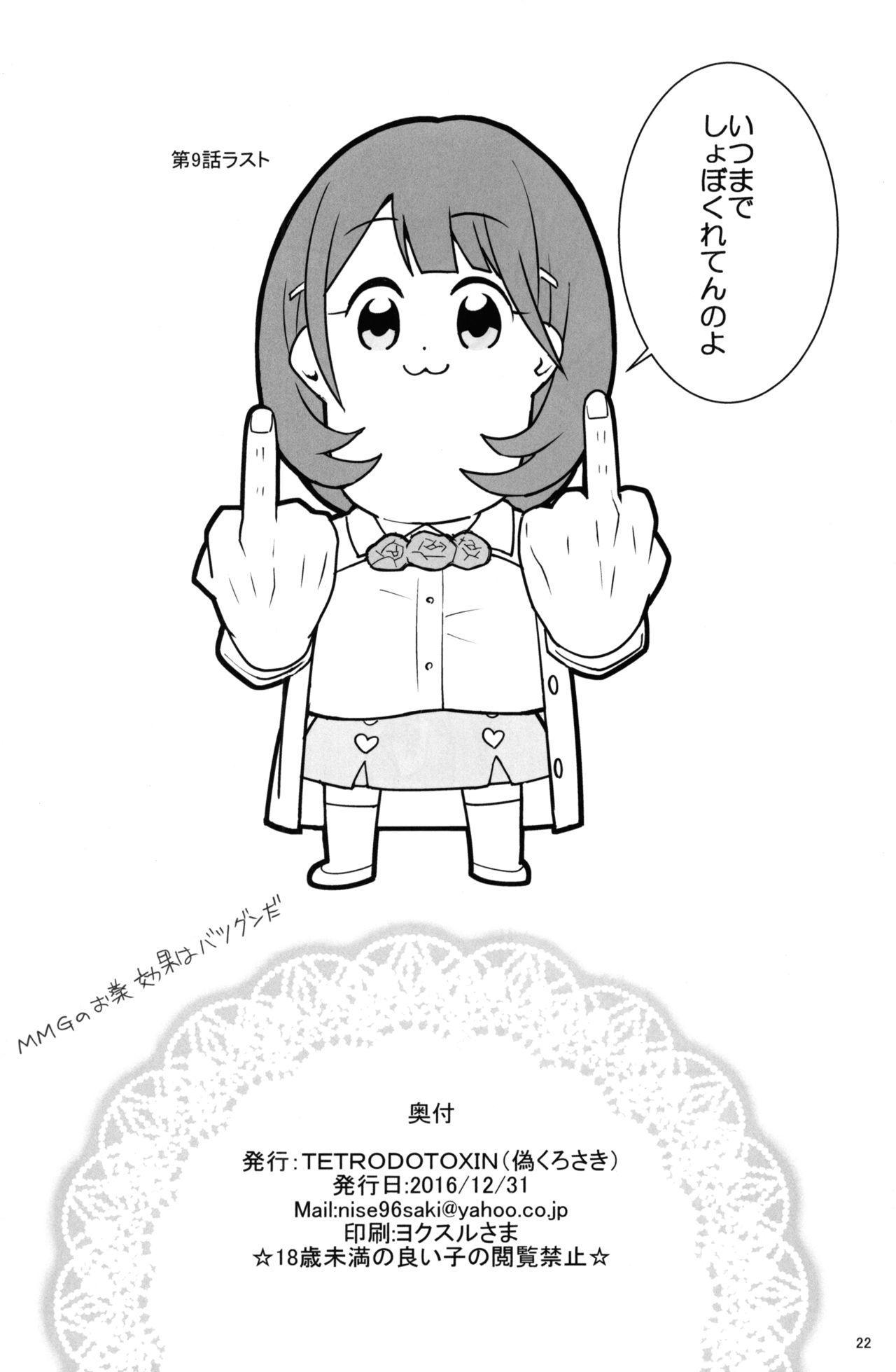 Tonikaku Mune ga Ookina Onnanoko to Tonikaku Shasei ga Hayai Doutei no Toshikoshi SEX Zanmai 20