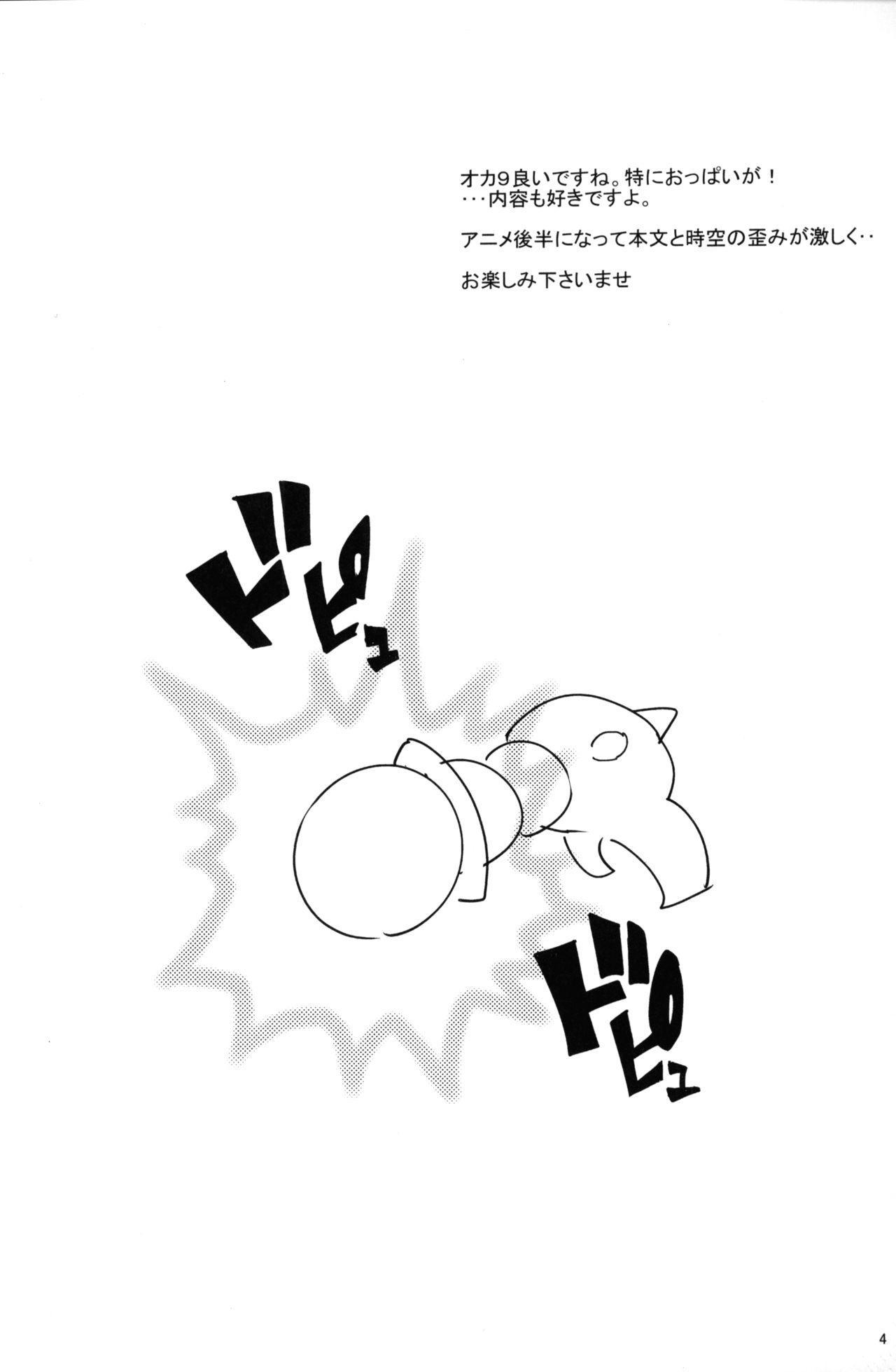 Tonikaku Mune ga Ookina Onnanoko to Tonikaku Shasei ga Hayai Doutei no Toshikoshi SEX Zanmai 2