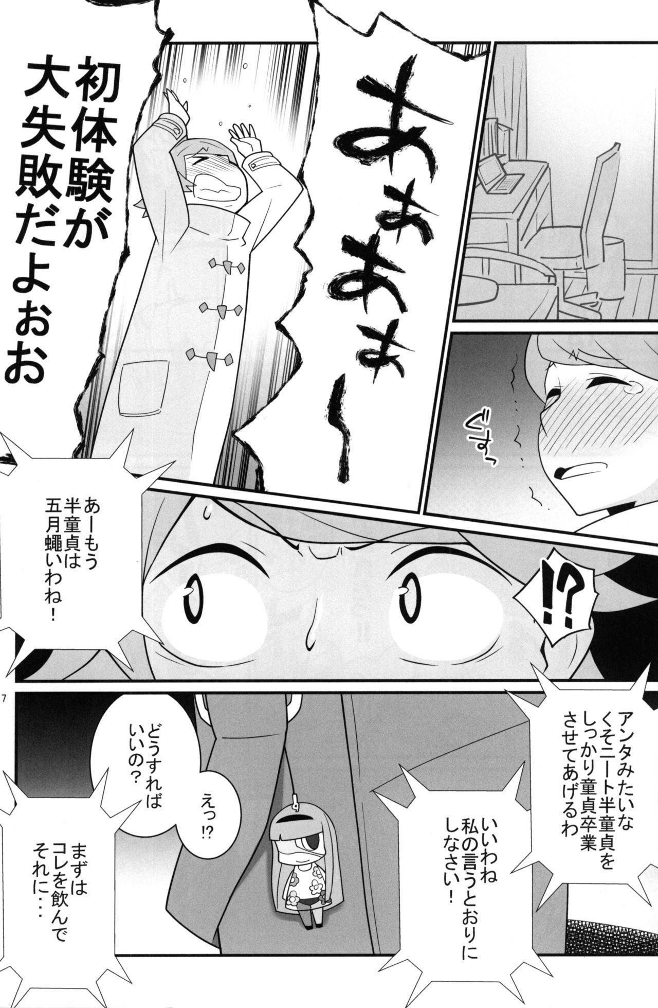 Tonikaku Mune ga Ookina Onnanoko to Tonikaku Shasei ga Hayai Doutei no Toshikoshi SEX Zanmai 5