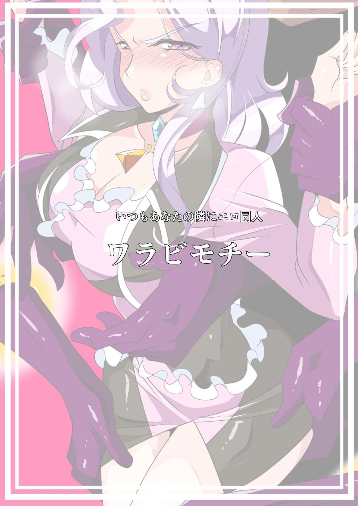 Heroine Harassment Great Madame Yuubari Yuno 33