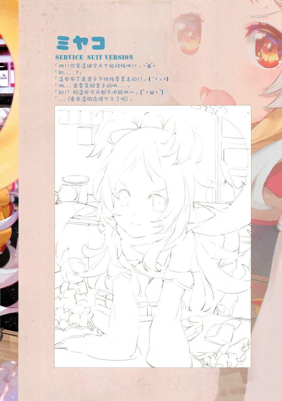 Princess Akuma !? Connect ! 15