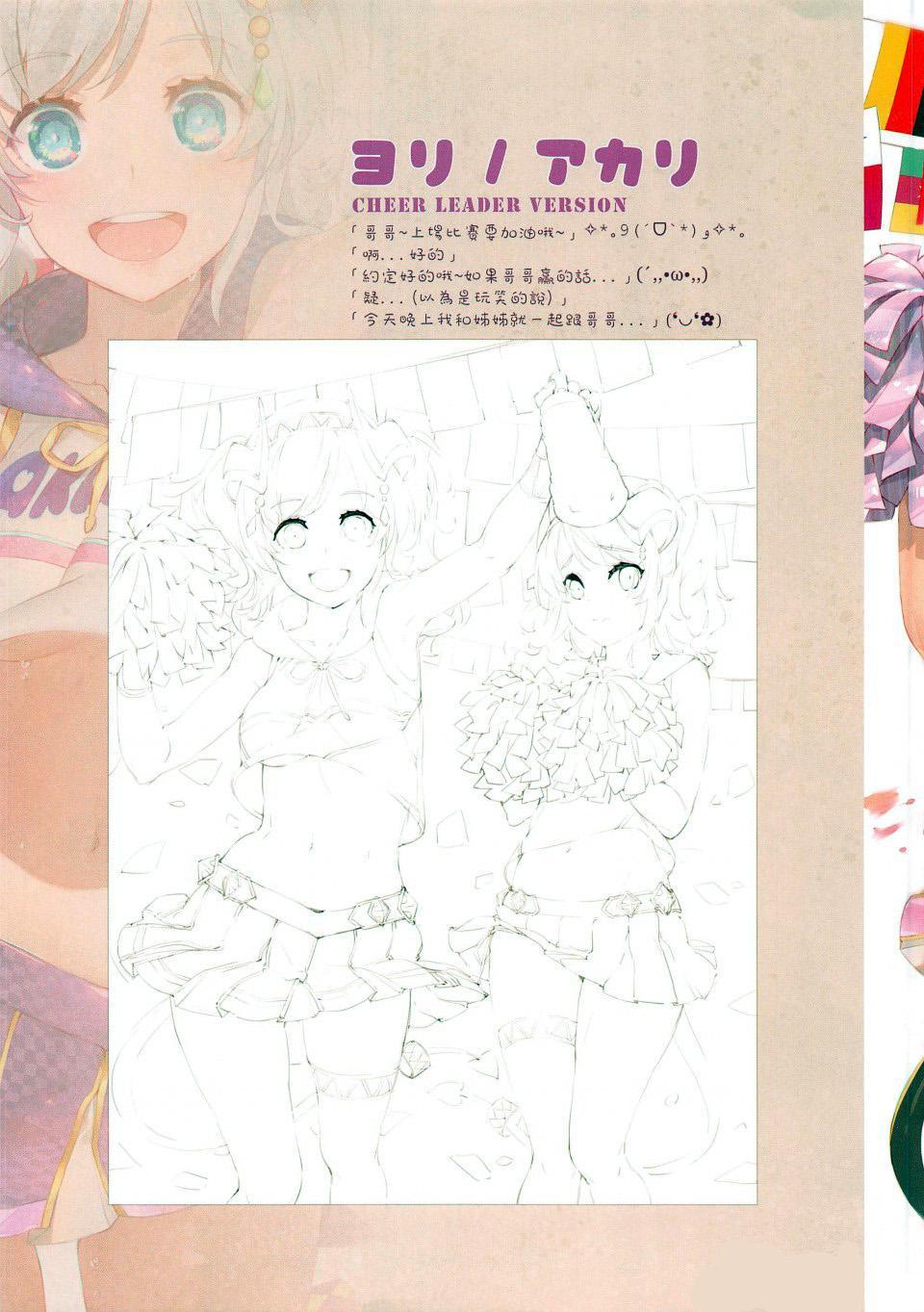 Princess Akuma !? Connect ! 8