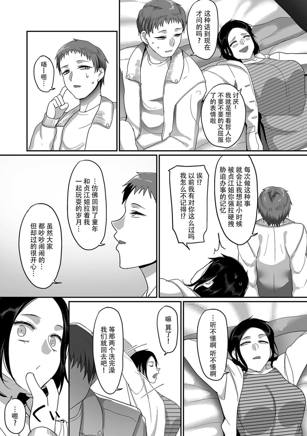 [Yamamoto Zenzen] S-ken K-shi Shakaijin Joshi Volleyball Circle no Jijou 4 | S县K市民间女子排球队的故事4 (COMIC KURiBERON DUMA 2020-03 Vol. 19) [Chinese] [listen to yourself×swordman联合汉化] 30