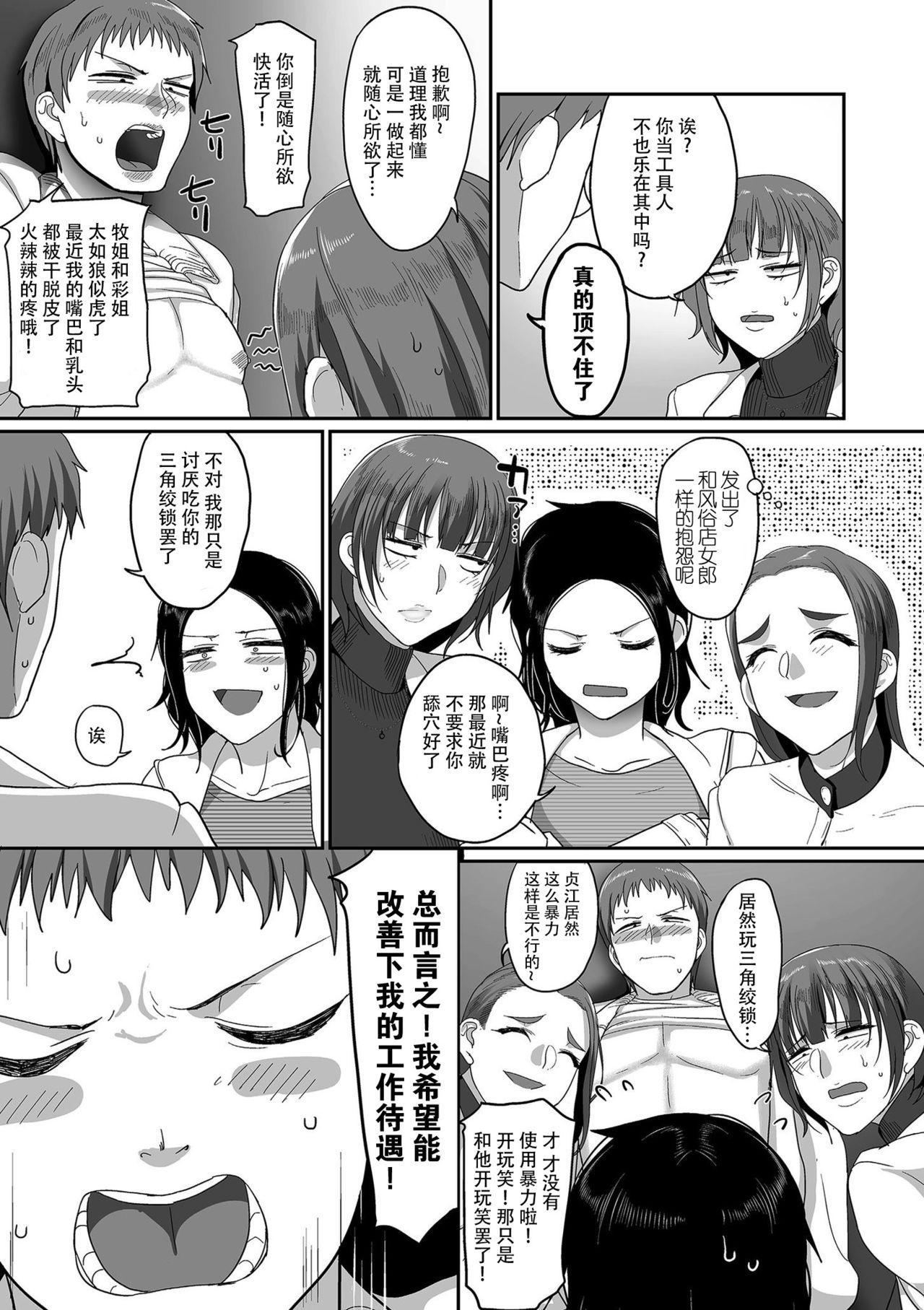 [Yamamoto Zenzen] S-ken K-shi Shakaijin Joshi Volleyball Circle no Jijou 4 | S县K市民间女子排球队的故事4 (COMIC KURiBERON DUMA 2020-03 Vol. 19) [Chinese] [listen to yourself×swordman联合汉化] 4